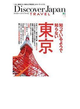 別冊Discover Japan TRAVEL vol.5 知っているようで知らない東京(別冊Discover Japan)