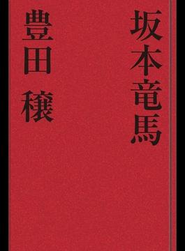 坂本竜馬(歴史小説)
