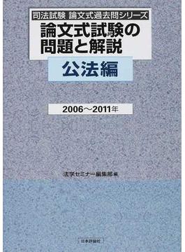 論文式試験の問題と解説 公法編2006〜2011年