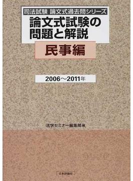論文式試験の問題と解説 民事編2006〜2011年