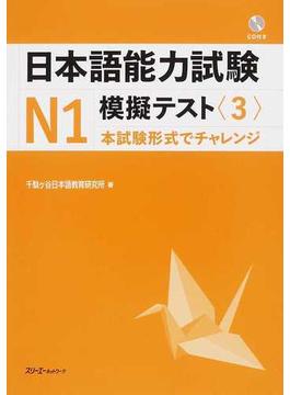 日本語能力試験N1模擬テスト 本試験形式でチャレンジ 3