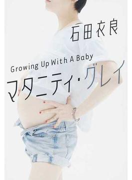 マタニティ・グレイ Growing Up With A Baby