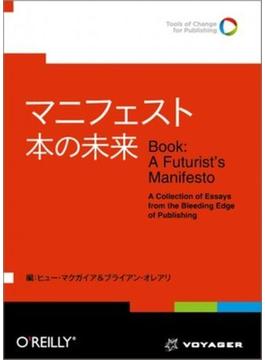 マニフェスト 本の未来 出版メカニズムは「デジタル」により本質的な変革をとげる