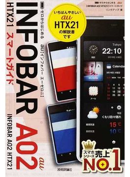 au INFOBAR A02 HTX21スマートガイド