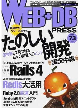 WEB+DB PRESS Vol.73 特集たのしい開発|詳解Rails4|Redis大活用|Ruby2.0最速入門