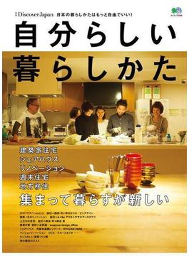 別冊Discover Japan 自分らしい暮らしかた(別冊Discover Japan)