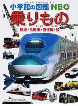 乗りもの 鉄道・自動車・飛行機・船 改訂版