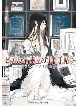 ビブリア古書堂の事件手帖3 ~栞子さんと消えない絆~(メディアワークス文庫)