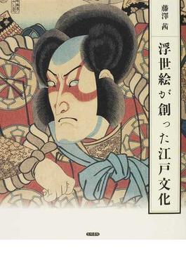 浮世絵が創った江戸文化