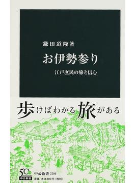 お伊勢参り 江戸庶民の旅と信心...