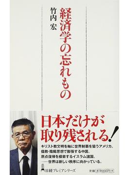 経済学の忘れもの(日経プレミアシリーズ)