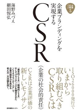 企業ブランディングを実現するCSR(企業の社会的責任)