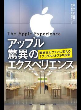 【期間限定価格】アップル 驚異のエクスペリエンス