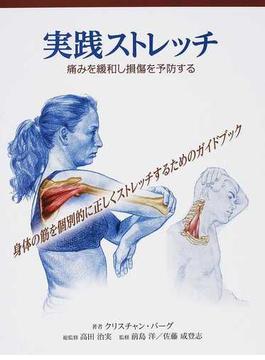 実践ストレッチ 痛みを緩和し損傷を予防する 身体の筋を個別的に正しくストレッチするためのガイドブック