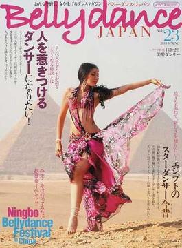 ベリーダンス・ジャパン おんなを磨く、女を上げるダンスマガジン Vol.23(2013SPRING) 人を惹きつけるダンサーになりたい/エジプトのスターダンサー今昔