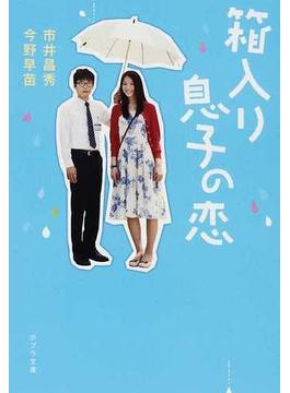 箱入り息子の恋(ポプラ文庫)
