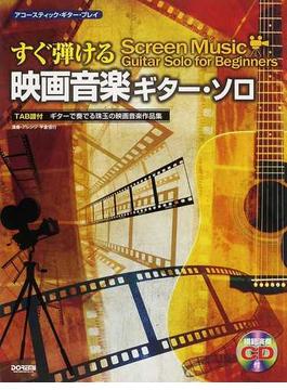 すぐ弾ける映画音楽ギター・ソロ ギターで奏でる珠玉の映画音楽作品集 TAB譜付