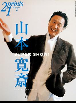 Prints21(No.68)2003年秋号 特集:山本寛斎(prints21)