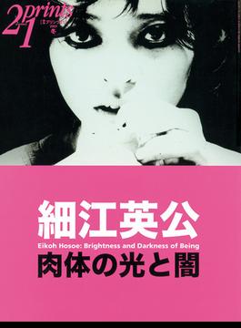 Prints21(No.69)2003年冬号 特集:細江英公(prints21)