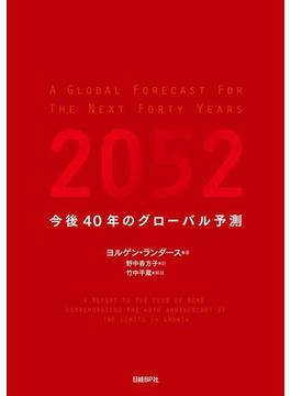 2052 今後40年のグローバル予測