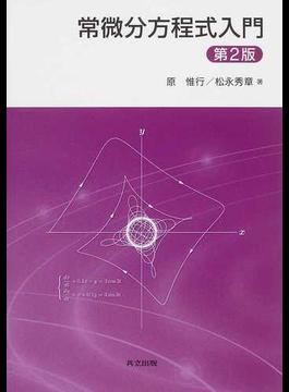 常微分方程式入門 第2版