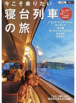 今こそ乗りたい寝台列車の旅(JTBの交通ムック)