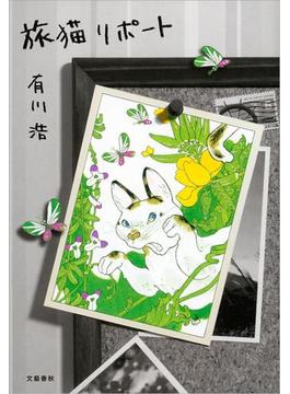 旅猫リポート(文春e-book)
