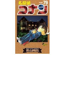 名探偵コナン VOLUME79 (少年サンデーコミックス)(少年サンデーコミックス)