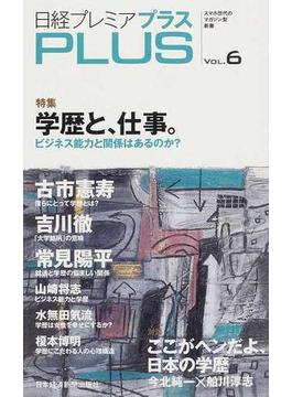 日経プレミアプラス VOL.6 学歴と、仕事。
