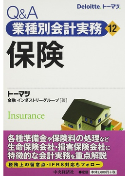 Q&A業種別会計実務 12 保険