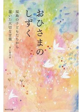 おひさまのしずく 福島の子どもたちから届いた大切な言葉