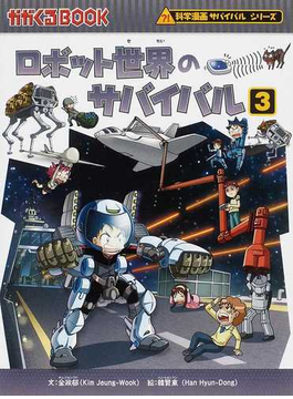 ロボット世界のサバイバル 3 生き残り作戦 (かがくるBOOK)