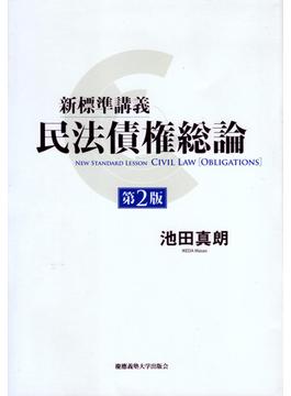新標準講義民法債権総論 第2版