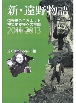 新・遠野物語 遠野まごころネット被災地支援への挑戦2011−2013 東日本大震災