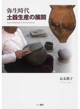 弥生時代土器生産の展開