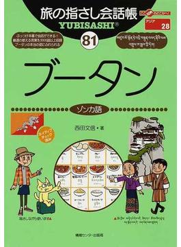 旅の指さし会話帳 81 ブータン