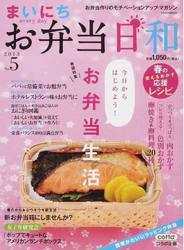 まいにちお弁当日和 No.5(2013) 特集今日からはじめよう!お弁当生活