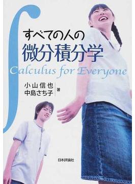 すべての人の微分積分学