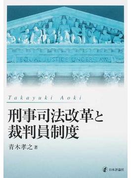 刑事司法改革と裁判員制度