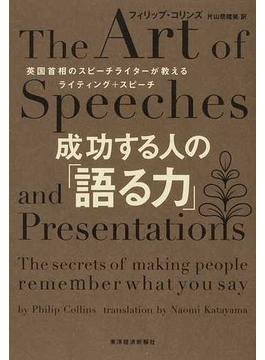成功する人の「語る力」 英国首相のスピーチライターが教えるライティング+スピーチ