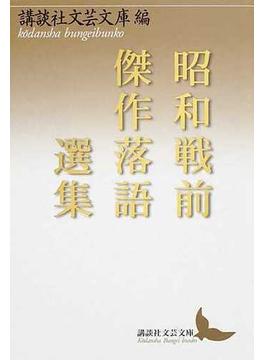 昭和戦前傑作落語選集(講談社文芸文庫)