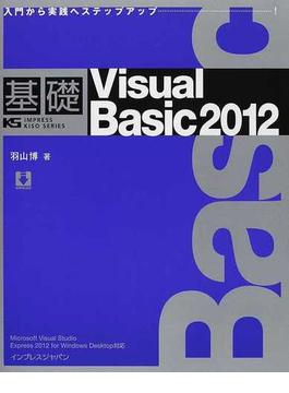 基礎Visual Basic 2012 入門から実践へステップアップ