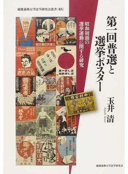 第一回普選と選挙ポスター 昭和初頭の選挙運動に関する研究