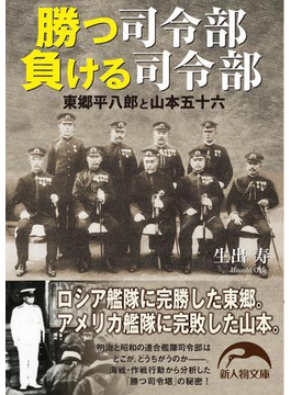勝つ司令部負ける司令部 東郷平八郎と山本五十六(新人物文庫)