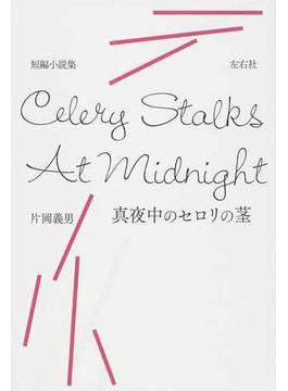 真夜中のセロリの茎 短編小説集