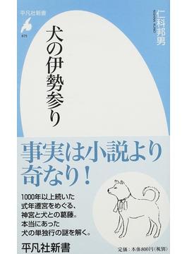 犬の伊勢参り(平凡社新書)