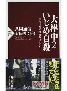 大津中2いじめ自殺 学校はなぜ目を背けたのか(PHP新書)