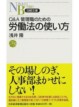 Q&A管理職のための労働法の使い方