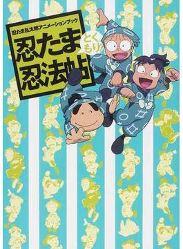 忍たま忍法帖 忍たま乱太郎アニメーションブック とくもり!