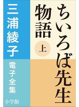 三浦綾子 電子全集 ちいろば先生物語(上)(三浦綾子 電子全集)